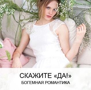Свадебный бутик>>