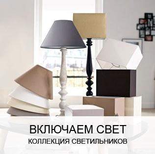 Включаем свет. Коллекция светильников.>>