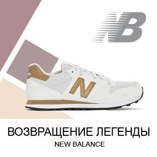 Коллекция обуви NEW BALANCE>>