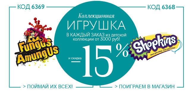Коллекционная игрушка и -15% в каждый заказ от 3000 руб. FUNGUS AMUNGUS - КОД: 6369 и SHOPKINS - КОД: 6368>>