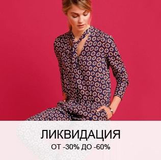 ЛИКВИДАЦИЯ от-30% до-60%>>
