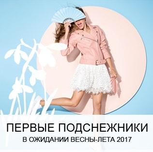 Новая коллекция Весна-Лето 2017>>