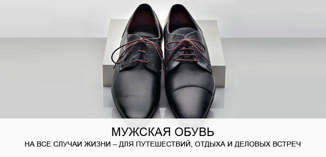 Коллекция обуви для мужчин>>