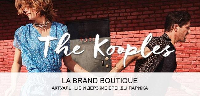 La Brand Boutique - новая коллекция ВЕСНА-ЛЕТО 2017>>