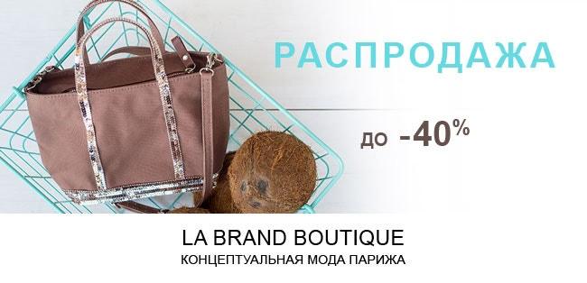 La Brand Boutique - распродажа ВЕСНА-ЛЕТО 2017>>