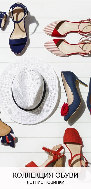 Коллекция обувь>>