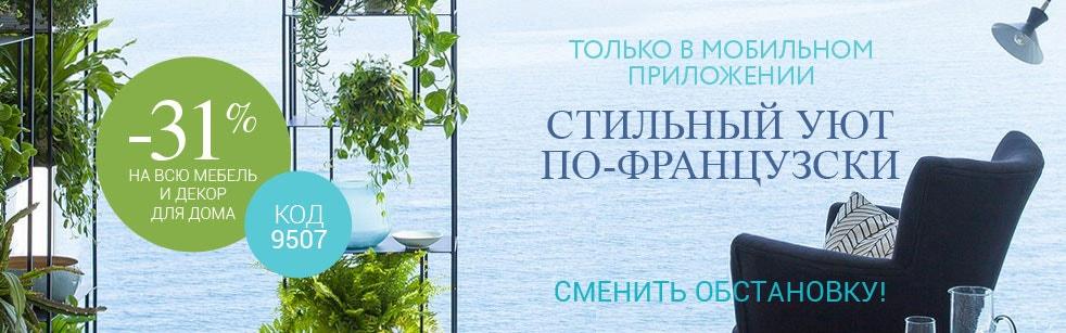 Ларедут Скачать Приложение - фото 4
